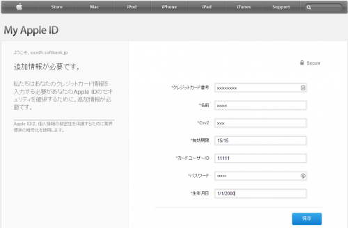 Apple 日本 My Apple ID apple store フィッシング