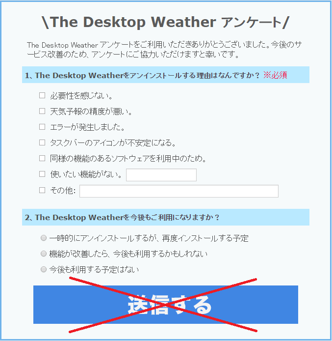 The Desktop Weather アンケート