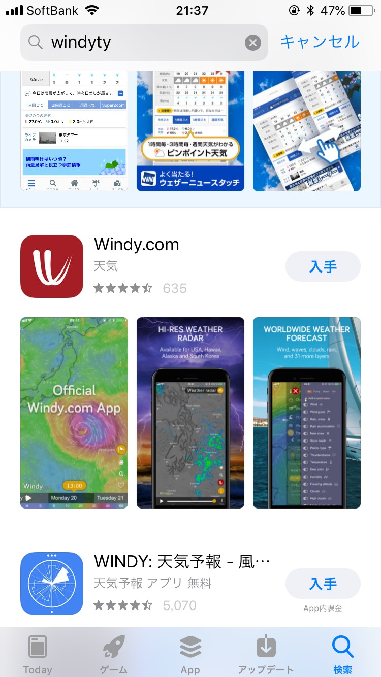 Windy iPhoneアプリ